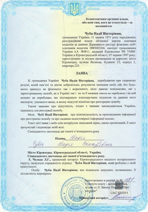 Certificate of absence of marriage record in ukraine yelopaper Choice Image