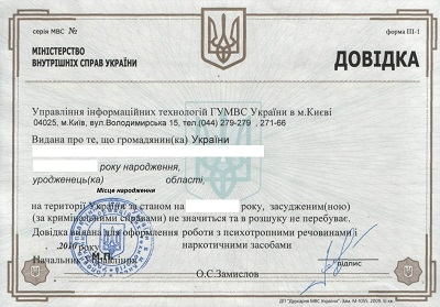 Police clearance certificate in Ukraine